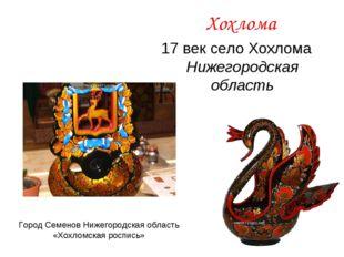 Хохлома 17 век село Хохлома Нижегородская область Город Семенов Нижегородская