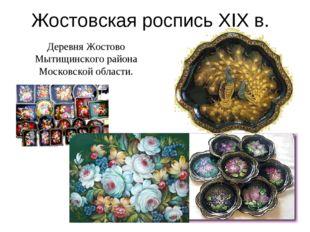 Деревня Жостово Мытищинского района Московской области. Жостовская роспись XI