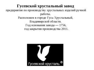 Гусевской хрустальный завод предприятие по производствухрустальныхизделий