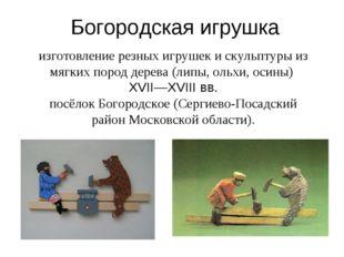 Богородская игрушка изготовление резных игрушек и скульптуры из мягких пород