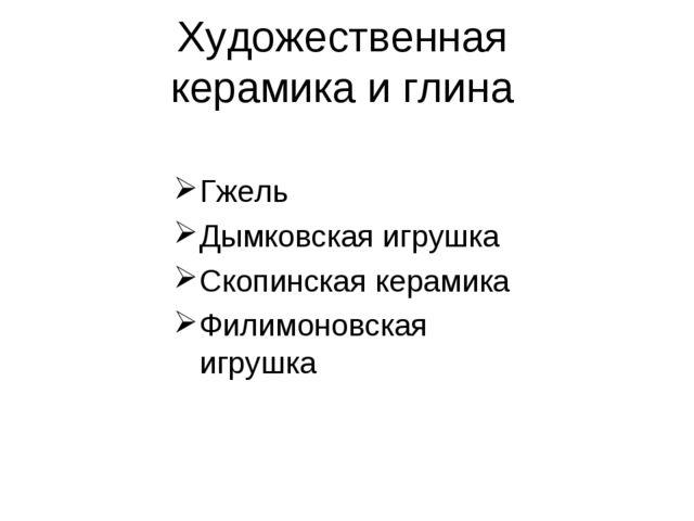 Художественная керамика и глина Гжель Дымковская игрушка Скопинская керамика...