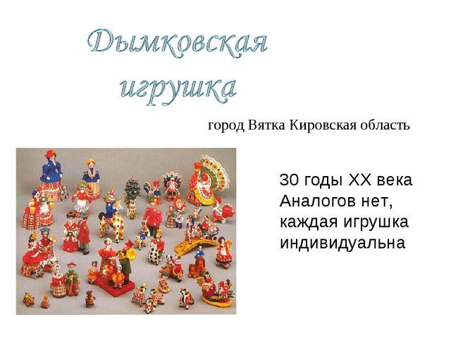 город Вятка Кировская область 30 годы XX века Аналогов нет, каждая игрушка ин...