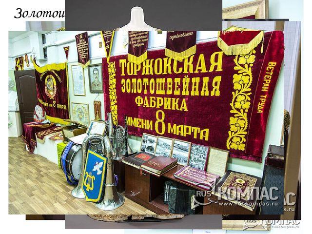 Золотошвейная фабрика «Торжокские золотошвеи»..