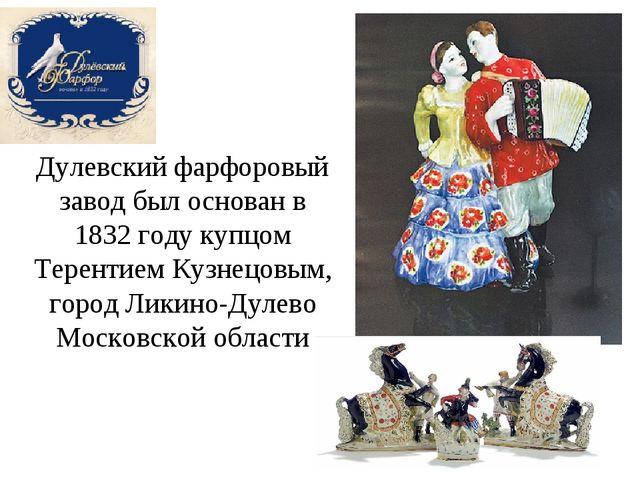 Дулевский фарфоровый завод был основан в 1832 году купцом Терентием Кузнецовы...