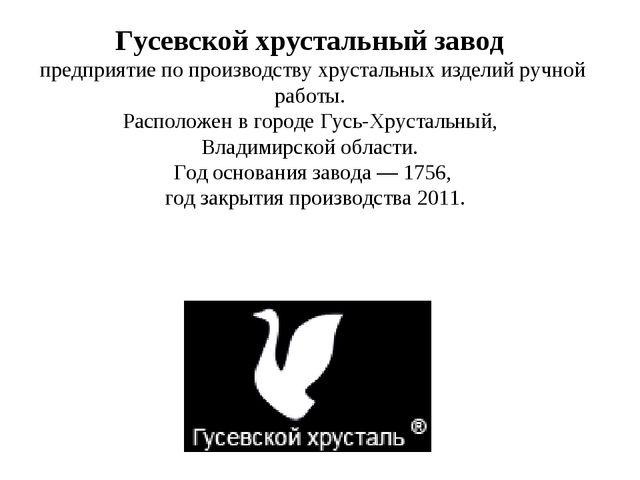 Гусевской хрустальный завод предприятие по производствухрустальныхизделий...