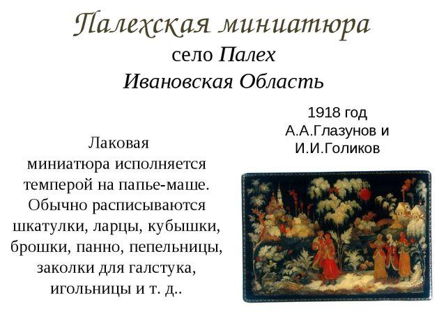 Палехская миниатюра село Палех Ивановская Область 1918 год А.А.Глазунов и И.И...