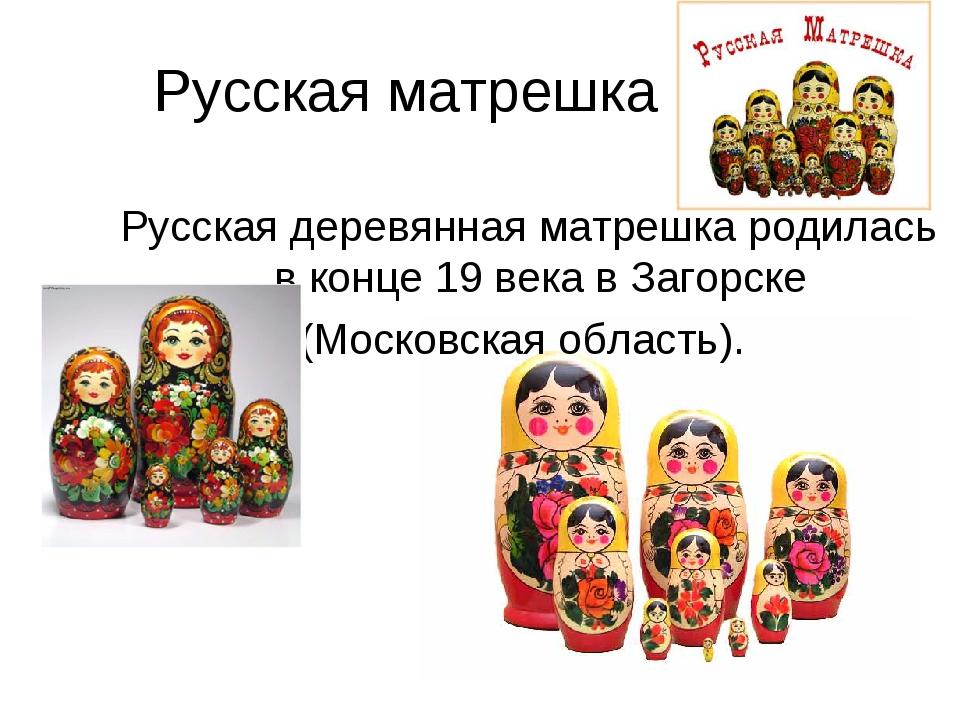 Русская матрешка Русская деревянная матрешка родилась в конце 19 века в Загор...