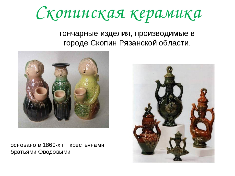 Скопинская керамика основано в 1860-х гг. крестьянами братьями Оводовыми гонч...