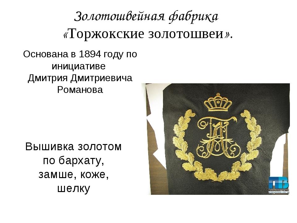 Золотошвейная фабрика «Торжокские золотошвеи». Основана в 1894 году по иници...