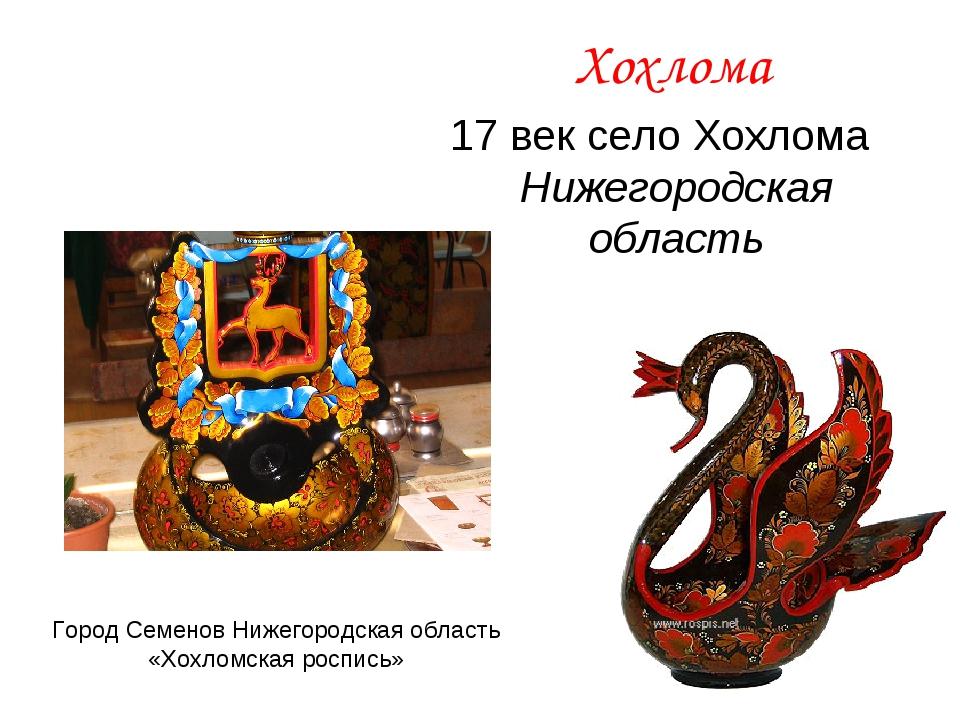 Хохлома 17 век село Хохлома Нижегородская область Город Семенов Нижегородская...