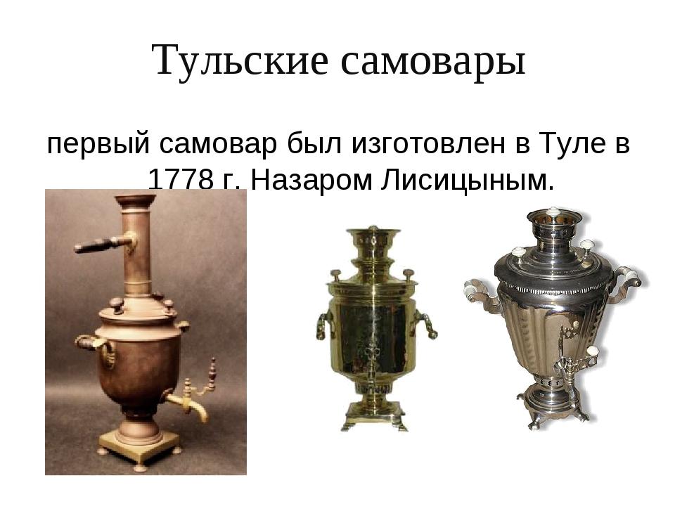 Тульские самовары первый самовар был изготовлен в Туле в 1778 г. Назаром Лиси...