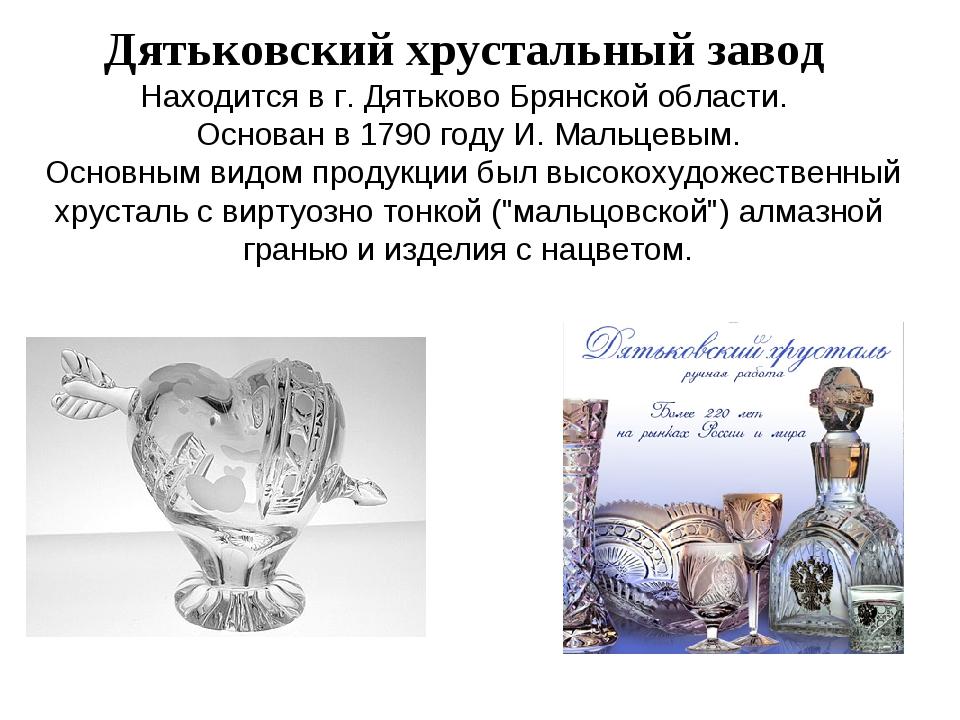 Дятьковский хрустальныйзавод Находится в г. Дятьково Брянской области. Осно...