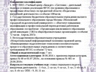 Ф.И.О. учителя: Шавшина Наталья Васильевна Дата рождения: 22 января 1987 года