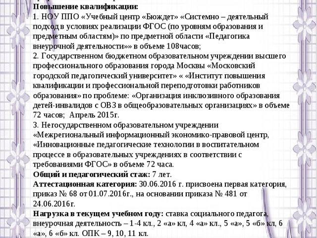 Ф.И.О. учителя: Шавшина Наталья Васильевна Дата рождения: 22 января 1987 года...