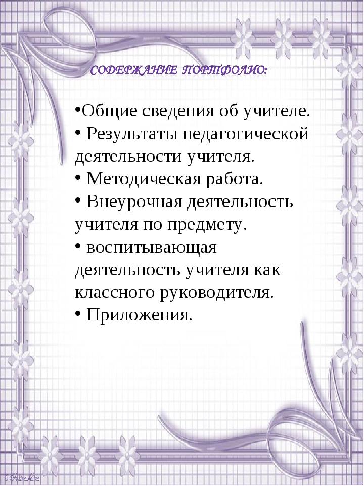 Общие сведения об учителе. Результаты педагогической деятельности учителя. Ме...