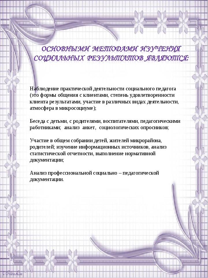 Наблюдение практической деятельности социального педагога (это формы общения...