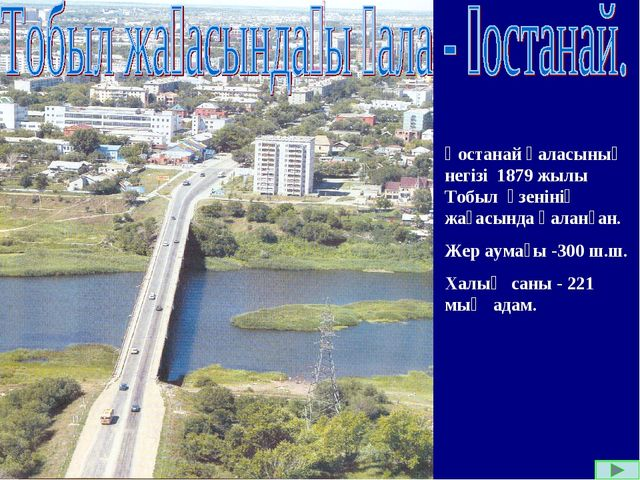 Қостанай қаласының негізі 1879 жылы Тобыл өзенінің жағасында қаланған. Жер ау...