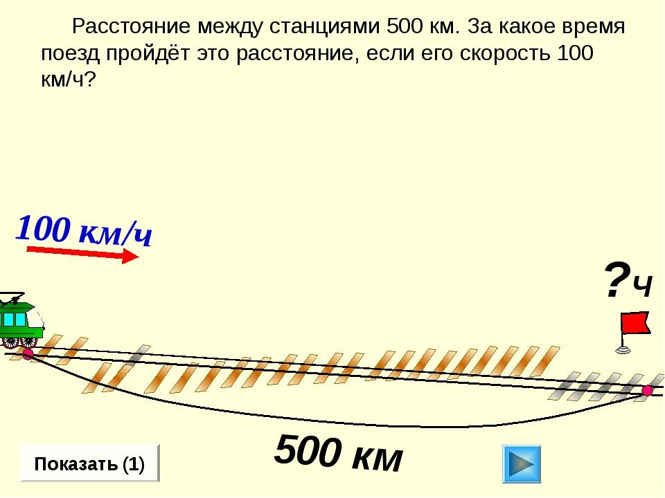 Расстояние между станциями 500 км. За какое время поезд пройдёт это расстоян...