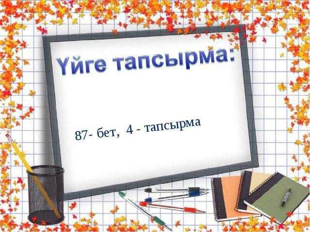 87- бет, 4 - тапсырма