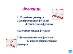 Функции. 1. Линейная функция 2.Квадратичная функция 3.Степенная функция 4.Пок