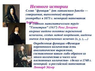 """Немного истории Слово """"функция"""" (от латинского functio — совершение, выполнен"""