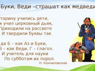 «Аз, Буки, Веди –страшат как медведи»? В старину учились дети, Их учил церков