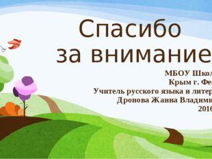 Спасибо за внимание МБОУ Школа №12 Крым г. Феодосия Учитель русского языка и