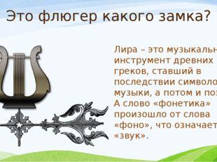 Это флюгер какого замка? Лира – это музыкальный инструмент древних греков, ст