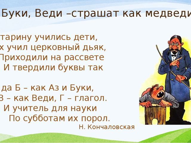 «Аз, Буки, Веди –страшат как медведи»? В старину учились дети, Их учил церков...