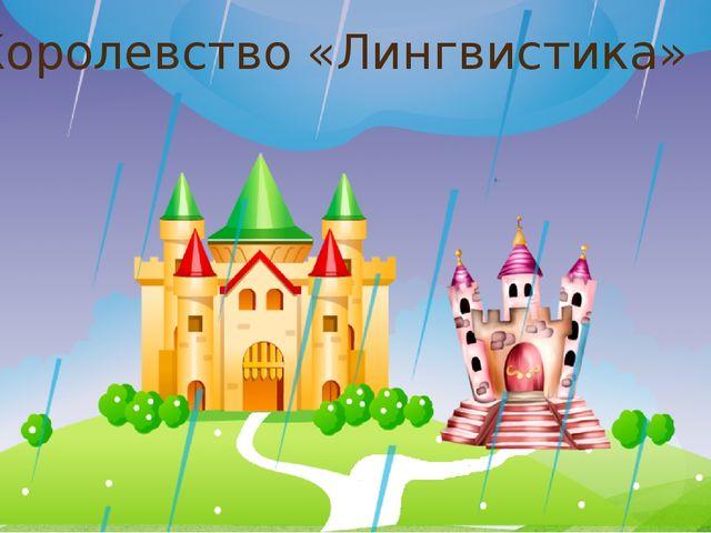 Королевство «Лингвистика»