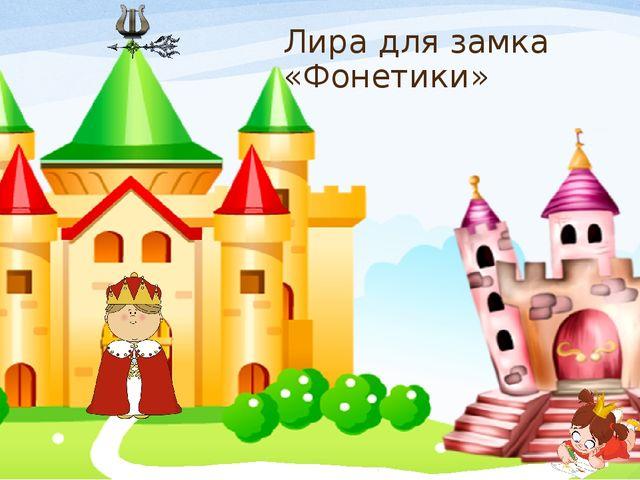 Лира для замка «Фонетики»
