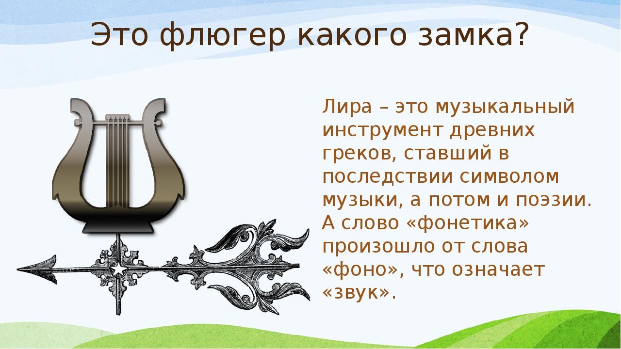 Это флюгер какого замка? Лира – это музыкальный инструмент древних греков, ст...