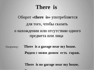 There is Оборот «there is» употребляется для того, чтобы сказать о нахождении