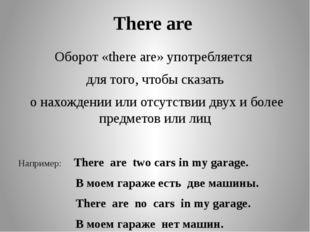 There are Оборот «there are» употребляется для того, чтобы сказать о нахожден