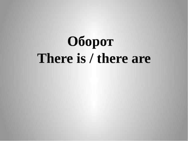 Оборот There is / there are