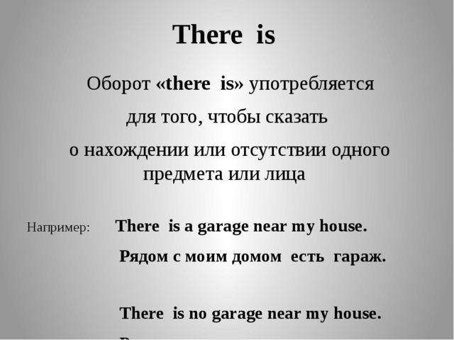 There is Оборот «there is» употребляется для того, чтобы сказать о нахождении...