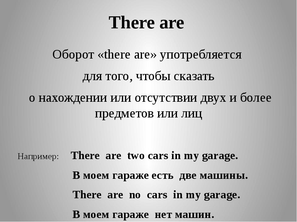 There are Оборот «there are» употребляется для того, чтобы сказать о нахожден...