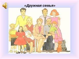 «Дружная семья»