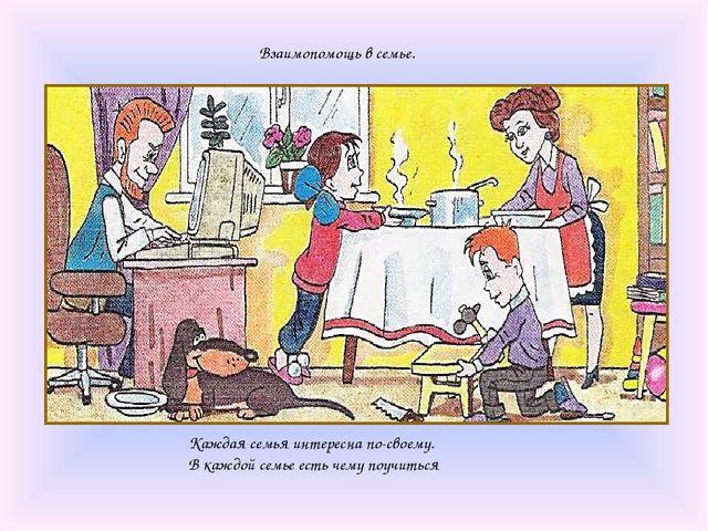 Взаимопомощь в семье. Каждая семья интересна по-своему. В каждой семье есть ч...