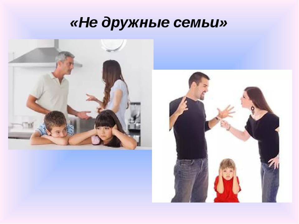 «Не дружные семьи»