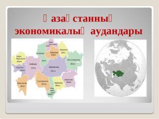 Қазақстанның экономикалық аудандары
