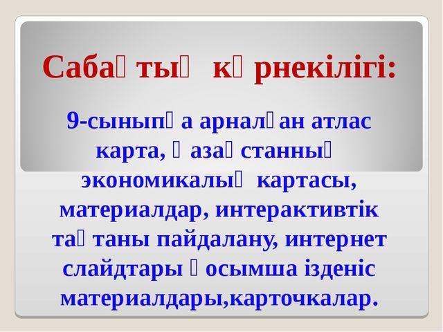 Сабақтың көрнекілігі: 9-сыныпқа арналған атлас карта, Қазақстанның экономика...