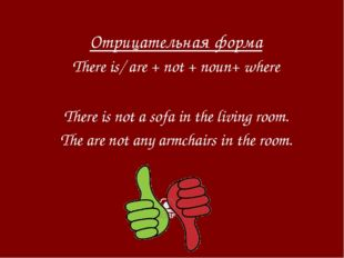 Отрицательная форма There is/ are + not + noun+ where There is not a sofa in