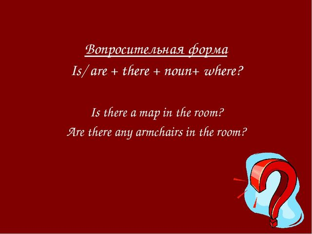 Вопросительная форма Is/ are + there + noun+ where? Is there a map in the roo...
