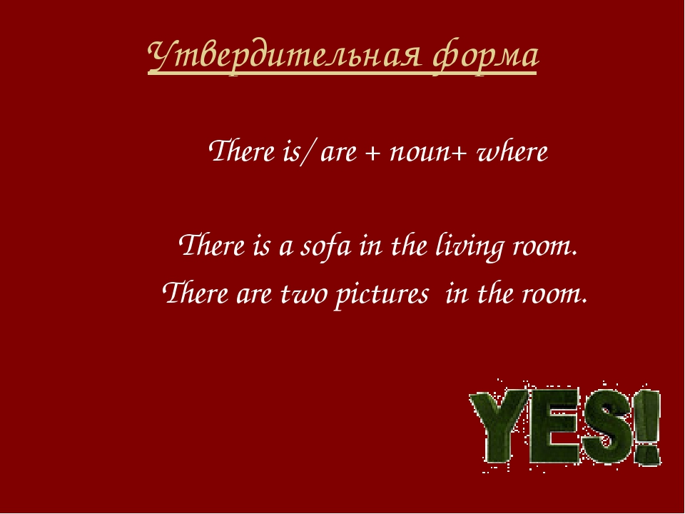 Утвердительная форма There is/ are + noun+ where There is a sofa in the livin...