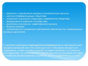 • ...развития и преодоления мирового экономического кризиса; • ...жесткой ди