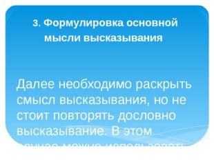 3. Формулировка основной мысли высказывания Далее необходимо раскрыть смысл