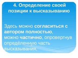 4. Определение своей позиции к высказыванию Здесь можносогласиться с авторо
