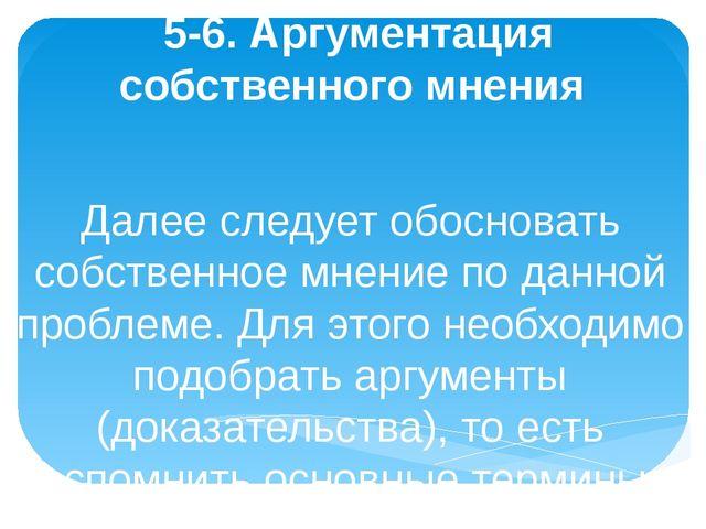 5-6. Аргументация собственного мнения Далее следует обосновать собственное м...