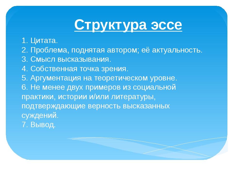 Структура эссе 1. Цитата. 2. Проблема, поднятая автором; её актуальность. 3...